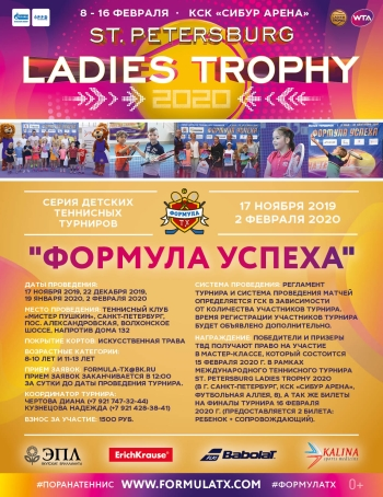 ladies_trophy_2k20
